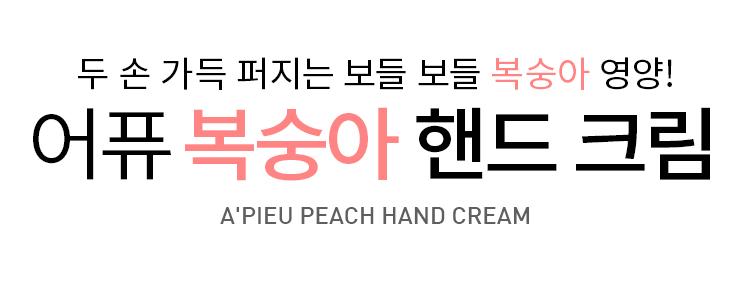 APIEU_Hand_Cream_Peach_02.jpg
