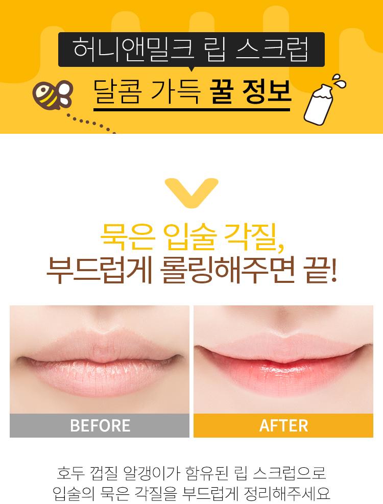APIEU_Honey_Milk_Lip_Scrub_Rilakkuma_Edition_03.jpg