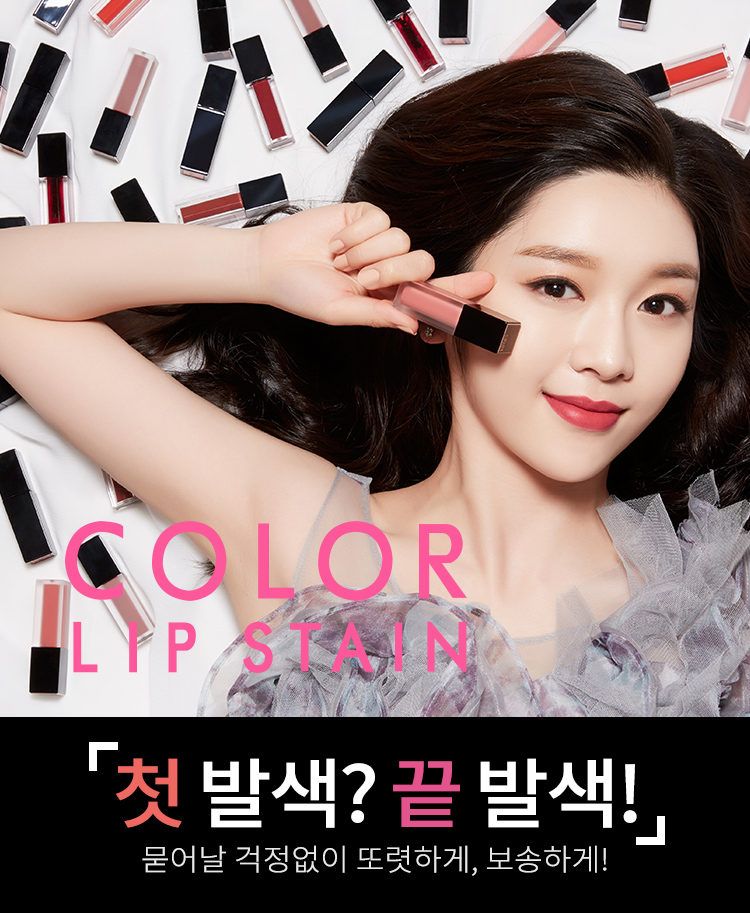 APIEU_Color_Lip_Stain_Matt_Fluid_01.jpg