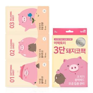 [미팩토리] 3단 돼지코팩 3ea