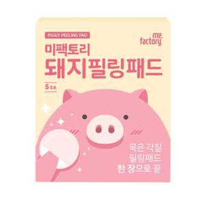 [미팩토리] 돼지필링패드 5ea