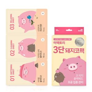 [미팩토리] 3단 돼지코팩 10ea