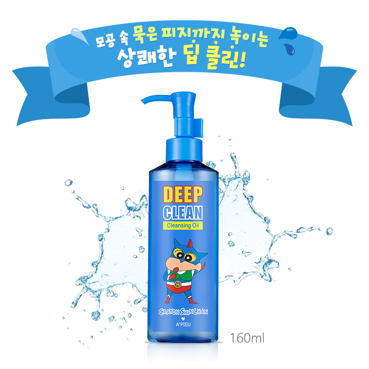 A%27PIEU_DEEP_Clean_Cleansing_Oil_CSE_01