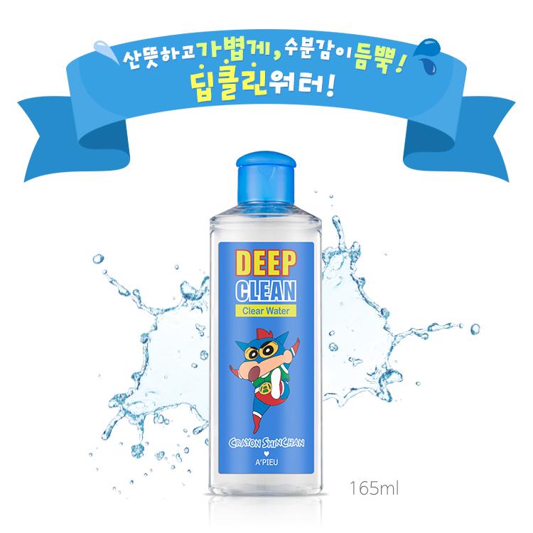 A%27PIEU_DEEP_Clean_Clear_Water_CSE_01.j