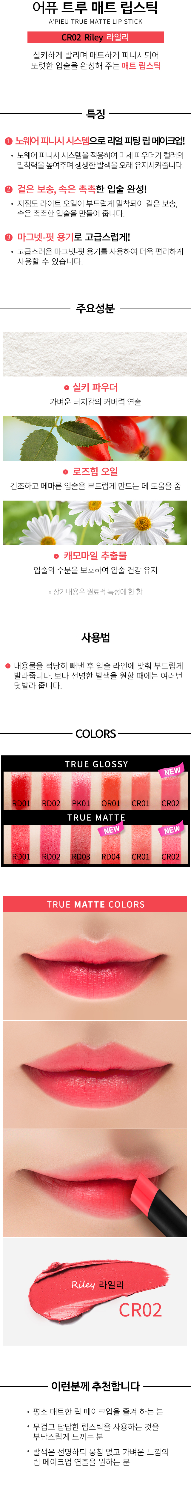 APIEU_True_Matte_Lip_Stick_CR02_02_1.jpg
