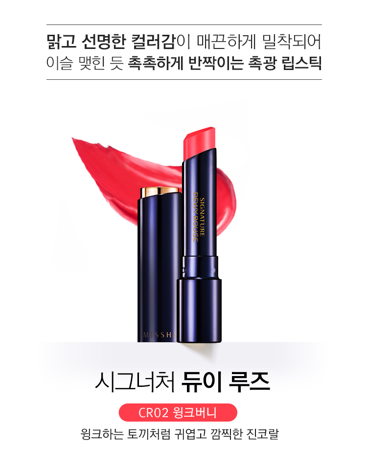 MISSHA_SIGNATURE_Dewy_Rouge_cr02.jpg