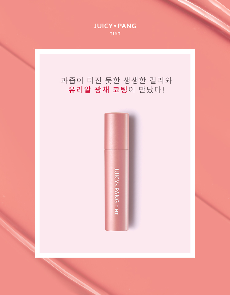 Apieu_Juicy_Pang_Tint_top_02.jpg
