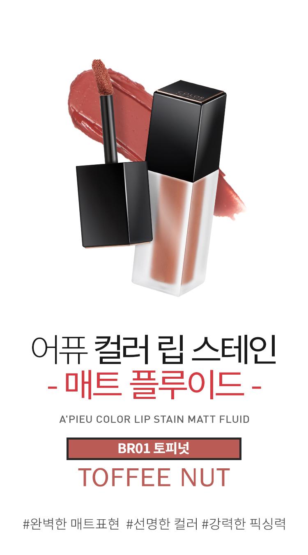 APIEU_Color_Lip_Stain_Matt_Fluid_BR01_01.jpg