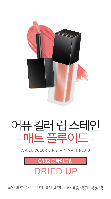 APIEU_Color_Lip_Stain_Matt_Fluid_CR02_01.jpg