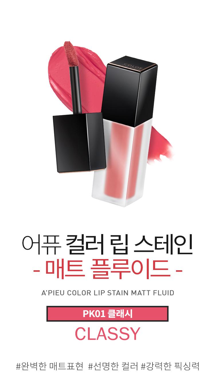 APIEU_Color_Lip_Stain_Matt_Fluid_PK01_01.jpg