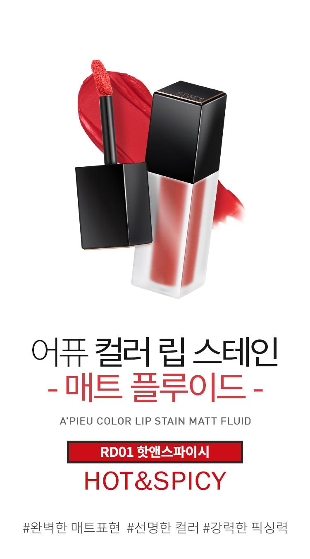 APIEU_Color_Lip_Stain_Matt_Fluid_RD01_01.jpg