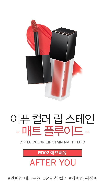APIEU_Color_Lip_Stain_Matt_Fluid_RD02_01.jpg