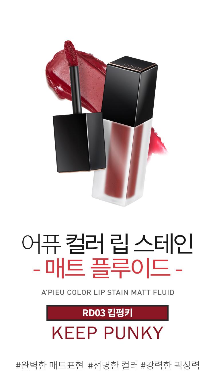 APIEU_Color_Lip_Stain_Matt_Fluid_RD03_01.jpg