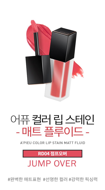 APIEU_Color_Lip_Stain_Matt_Fluid_RD04_01.jpg