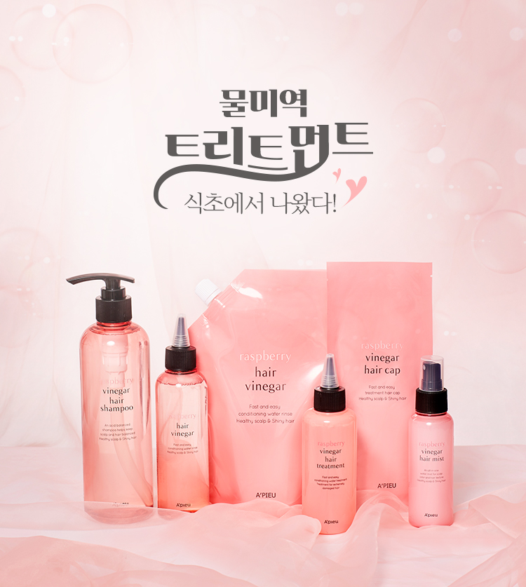APIEU_Raspberry_Vinegar_HairTreatment_01