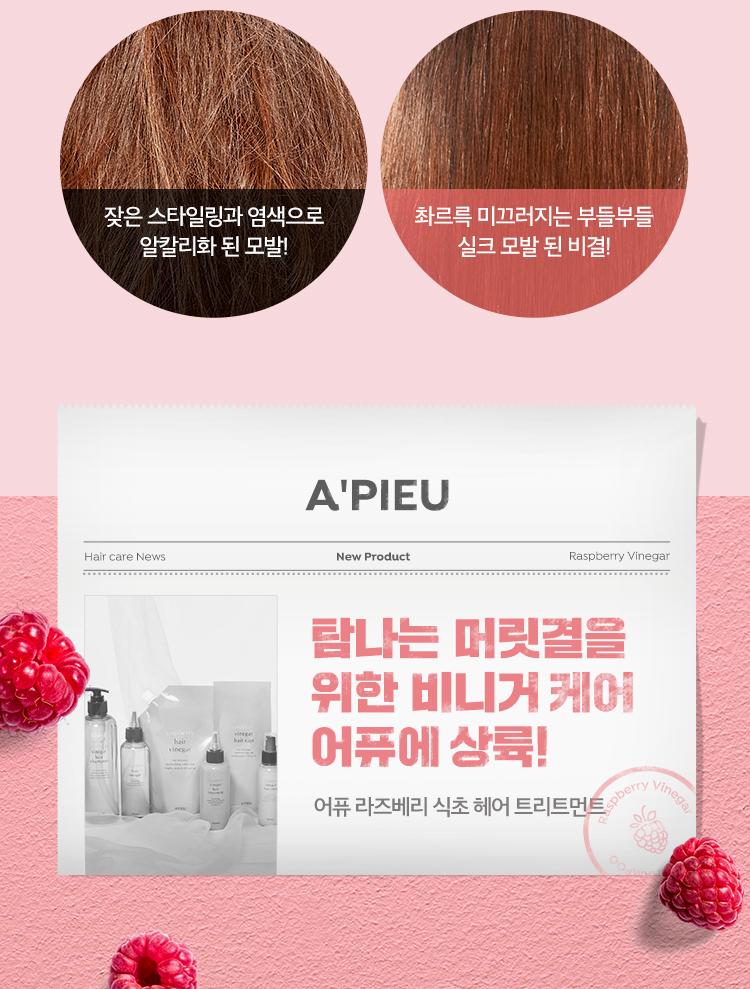 APIEU_Raspberry_Vinegar_HairTreatment_03