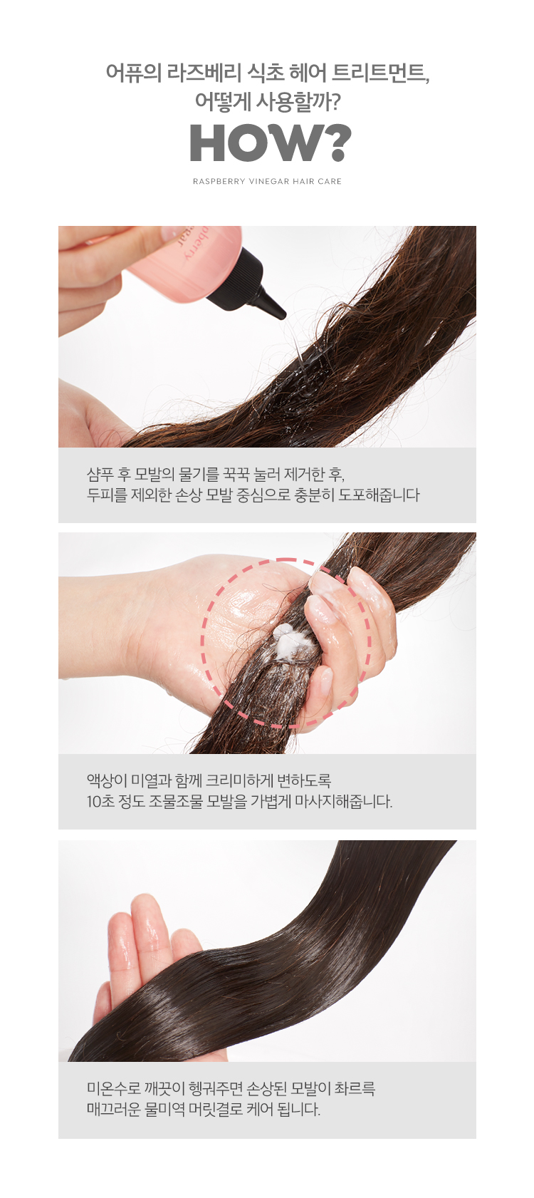 APIEU_Raspberry_Vinegar_HairTreatment_09