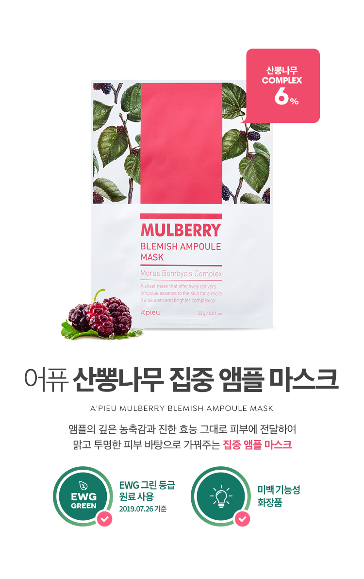APIEU_Mulberry_Blemish_Clearing_Ampoule_