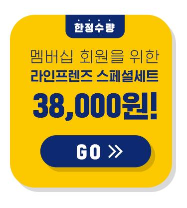 스페셜세트 38,000원