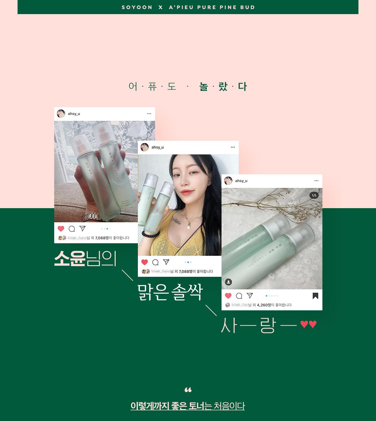 0620소윤맑은솔싹_1200_01.jpg
