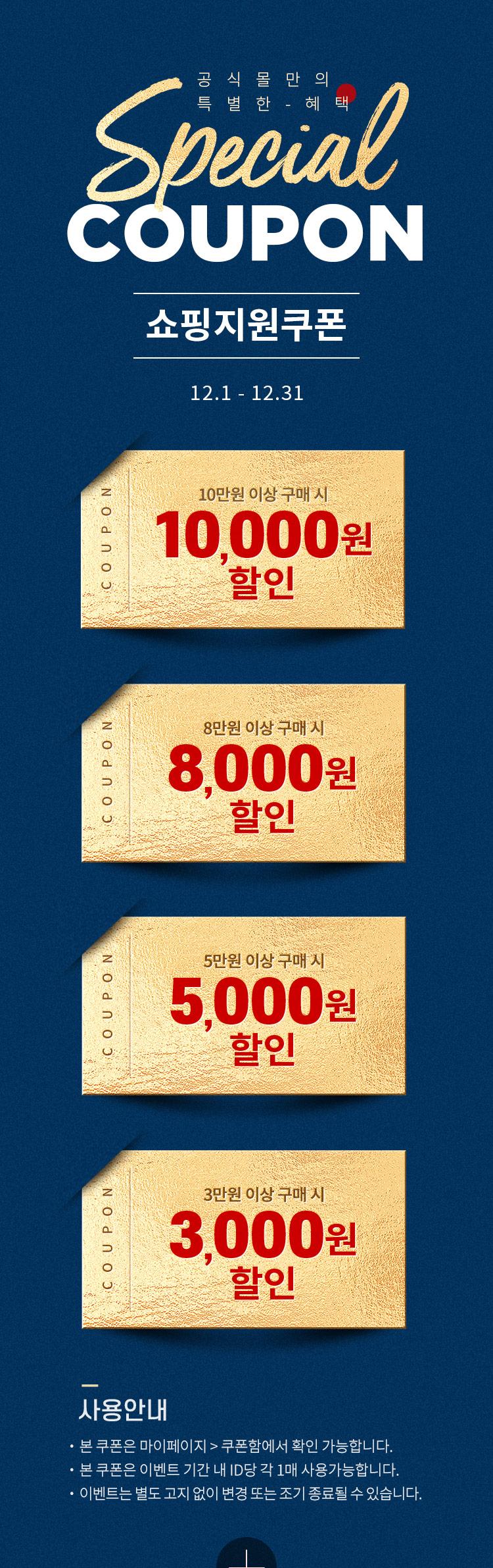 mc_special_coupon_01.jpg