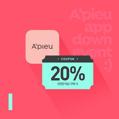 [어퓨]2월 앱 다운 프로모션_클릭 한 번으로 20% 할인쿠폰 GET!
