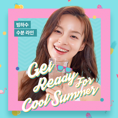 Get Ready For Cool Summer_어퓨 빙하수 수분 라인