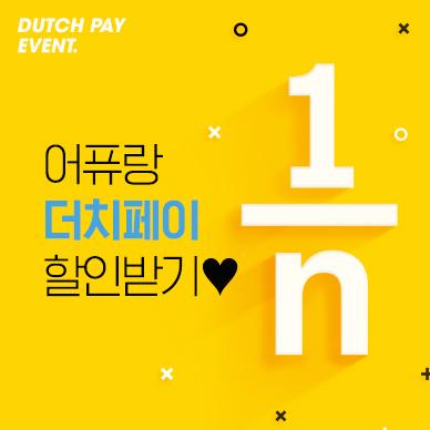 ♥어퓨랑 더치페이♥_10월한달간 최대 50%할인