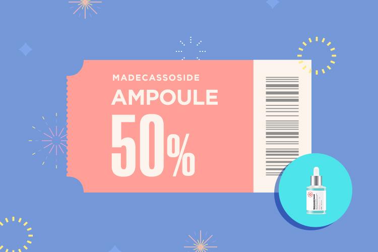 앰플 재구매 50% 쿠폰♥_마데카소사이드 앰플을 가장 저렴하게 사는 방법
