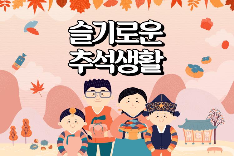 슬기로운 추석 생활_온 가족 취향저격 선물 추천♡