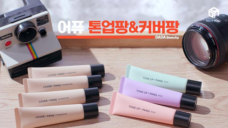 증명사진 맛집_팡팡사진관