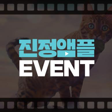 마데카소사이드 앰플 리뷰 EVENT_영화 같은 효과 보고 무료 영화 보러 가자!!