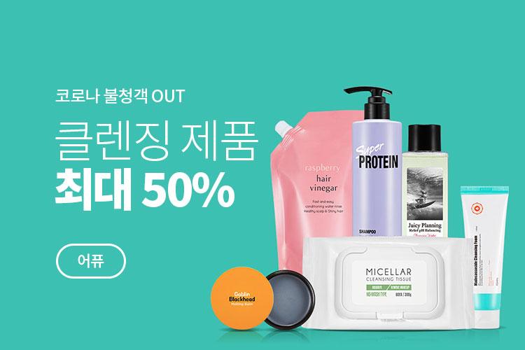 코로나 불청객 OUT 클렌징 제품 UP TO 50%_2.19~2.29