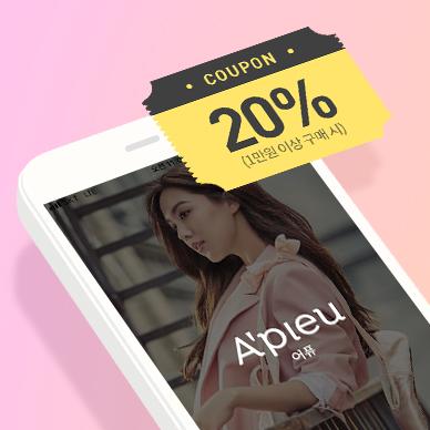[어퓨]11월 앱 다운 프로모션_클릭 한 번으로 할인 쿠폰 GET!