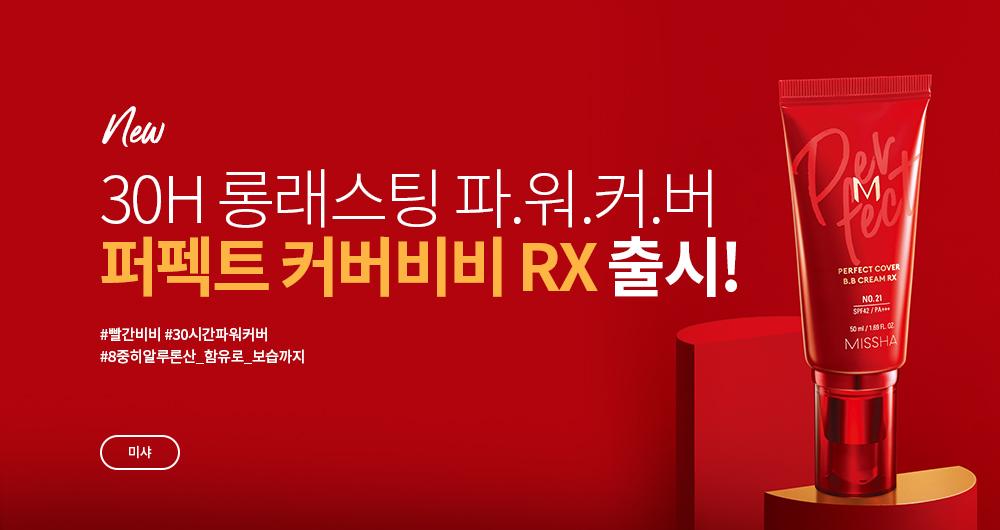 커버 비비 RX 출시