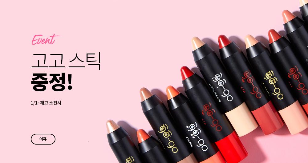 1월 구매증정-고고스틱