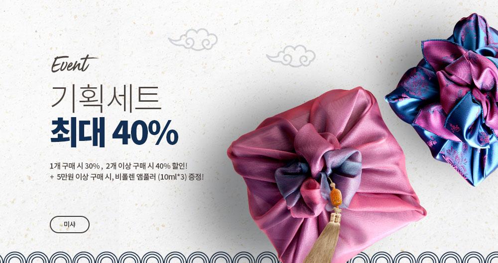 기획세트 최대 40%