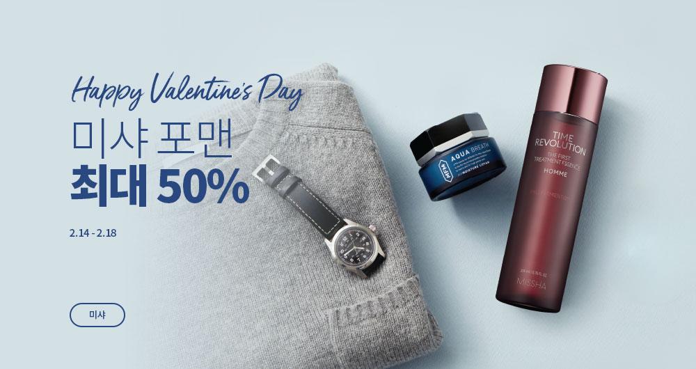 발렌타인데이 남성제품 최대 50%