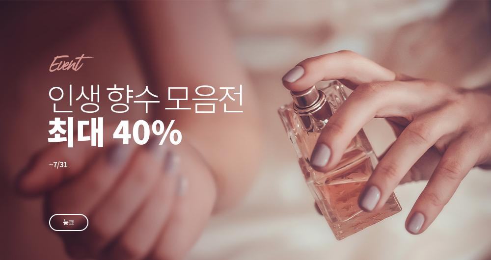 향수 모음전 최대 40%