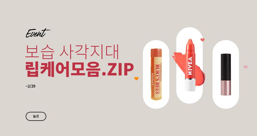 립케어모음.ZIP