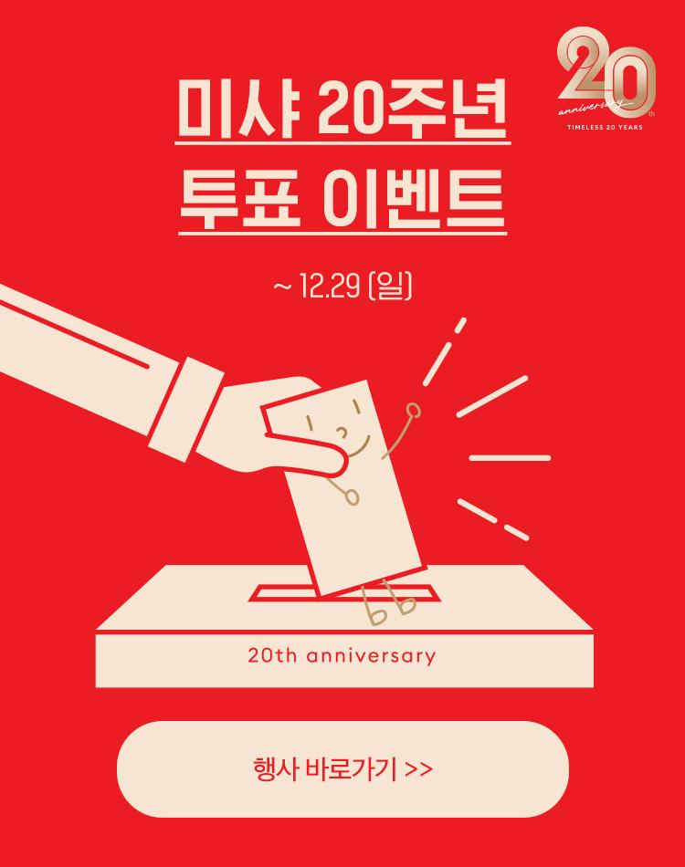 20주년 투표