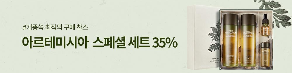 아르테미시아 기획 35%