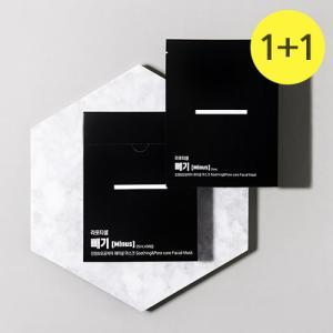 [라포티셀] 가감승제 마스크팩 [빼기] 25ml 1+1