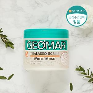 [지오마] 바디 스크럽 [화이트머스크] 600g