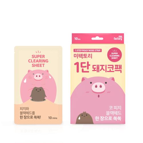 [미팩토리] 1단 돼지코팩 10ea
