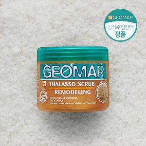 [지오마] 바디 스크럽 [리모델링] 600g