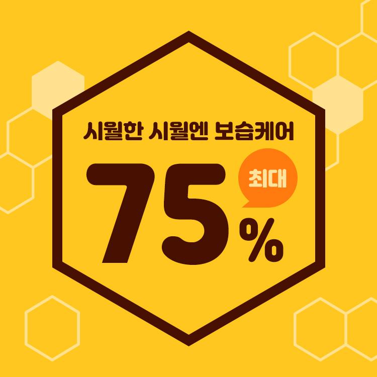 꿀 보습템 최대 75%