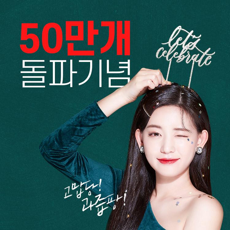 50만개 돌파기념 틴트세트 30% SALE