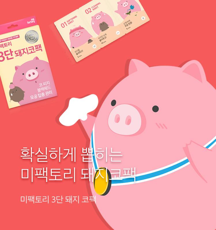 미팩토리 3단 돼지 코팩