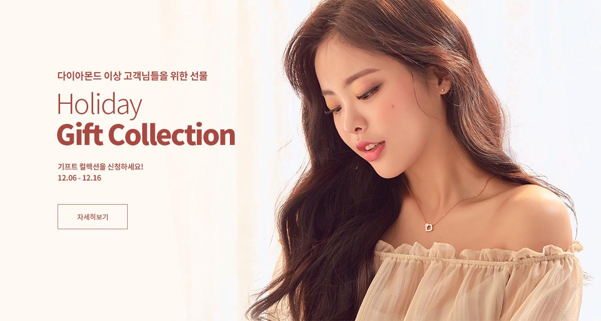 우수회원 Gift Collection 신청